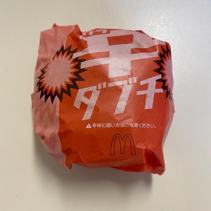 辛ダブチの本気の辛さにマクドナルドのこだわりを感じる!大人のダブルチーズバーガーです。